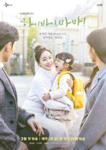Hi Bye Mama (2020 Drama): Details, Plot, Cast & Fashion