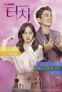 Touch_2020 Drama