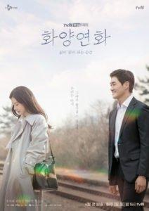 When My Love Blooms (Lee Bo-Young, Yoo Ji-Tae, GOT7 Jinyoung)