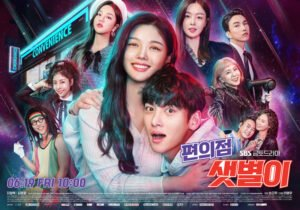 Backstreet Rookie_2020 Drama
