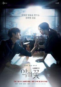 Flower Of Evil (Lee Joon-Gi, Moon Chae-Won)