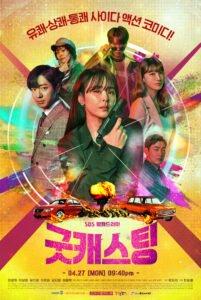 Good Casting_2020 Drama