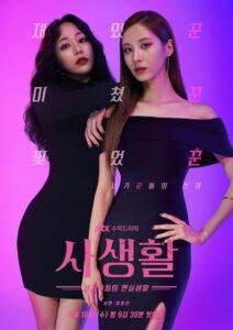 Private Lives (Go Kyung-Pyo, Seohyun, Kim Hyo-Jin, Kim Young-Min)