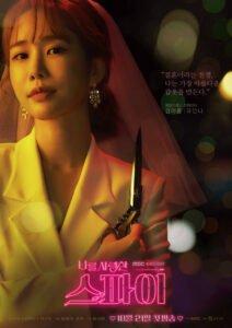 The Spies Who Loved Me (Yoo In-Na, Eric, Lim Ju-Hwan)