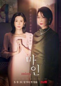 Mine (Lee Bo-Young, Kim Seo-Hyung)