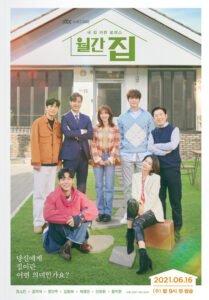 Monthly House (Jung So-Min, Kim Ji-Seok)