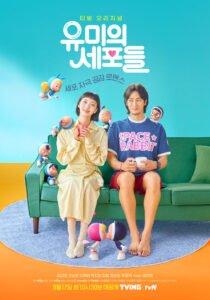Yumi's Cells (Kim Go-Eun)